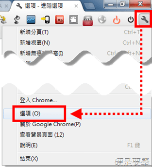 Chrome 17 正式版,新增加速載入網頁及雲端防毒功能 chorme-17