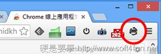 釋放 Chrome 記憶體絕佳利器:TabMemFree tabmemfree-01