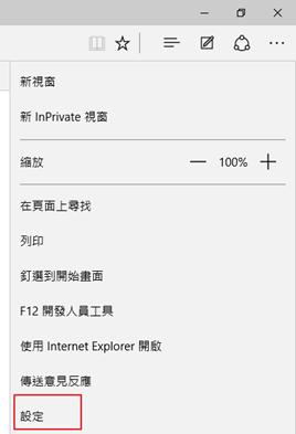 將Chrome/IE上的書籤同步複製到 Edge 瀏覽器 (Windows 10) copy-chrome-bookmark-to-edge-windows-01
