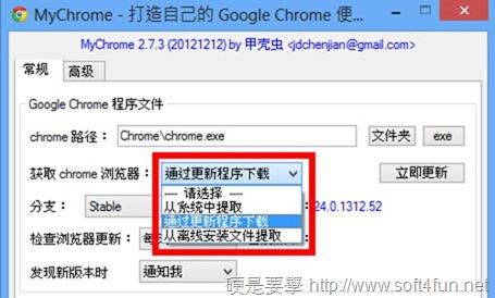 可自動更新的Chrome免安裝版製作工具「MyChrome」 mychrome-01