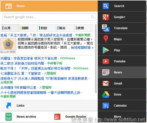 Google 服務快速選單「Black Menu」,一鍵開啟 Google 服務 (Chrome擴充套件) Black-Menu-03_thumb