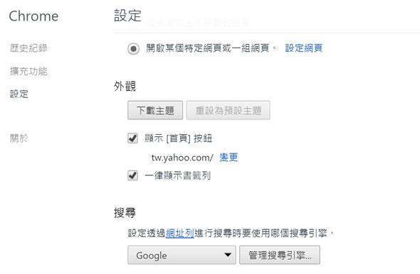 Chrome書籤搜尋-00