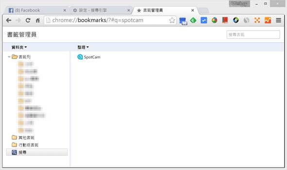Chrome書籤搜尋-03