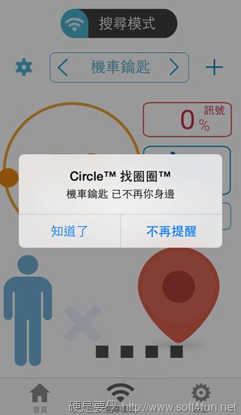 Circle找圈圈:讓你不再忘記或遺失重要物品的最佳利器 image_8