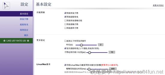CrxMouse:可高度自定義的滑鼠手勢擴充套件(Chrome) Snip20140227_22