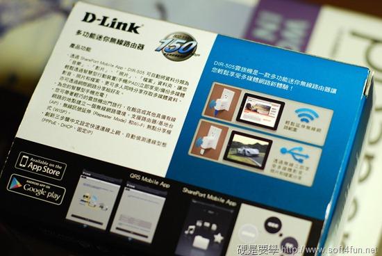 [開箱] 專為旅遊、外出設計的無線網路分享器 - D-Link DIR-505 (雲旅機) DSC_0001