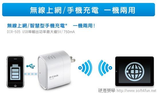 [開箱] 專為旅遊、外出設計的無線網路分享器 - D-Link DIR-505 (雲旅機) chager