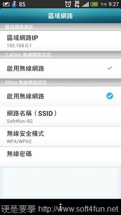 [開箱] D-Link DIR-850L + DWA-182 打造豐富的家用網路環境 Screenshot_20130529212705
