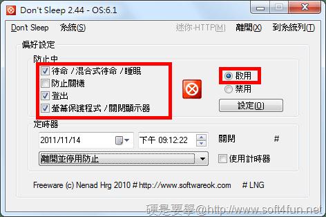 「Don't Sleep」防止電腦被關機、登出或進入休眠狀態 dont_sleep-02