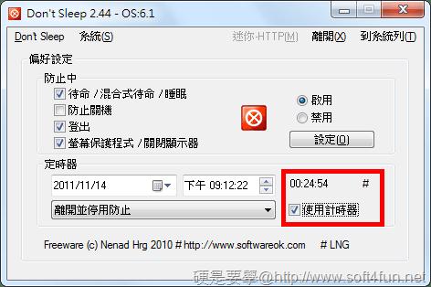 「Don't Sleep」防止電腦被關機、登出或進入休眠狀態 dont_sleep-04