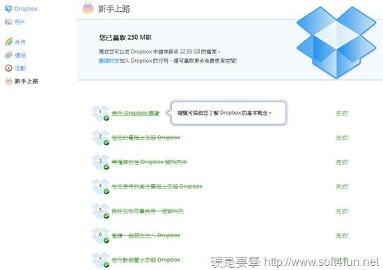 繁體中文來了!Dropbox 網頁、軟體新增多國語言(含簡體中文) dropbox-02