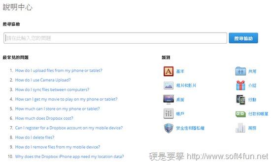 dropbox中文語系-05