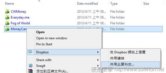 繁體中文來了!Dropbox 網頁、軟體新增多國語言(含簡體中文) dropbox-07