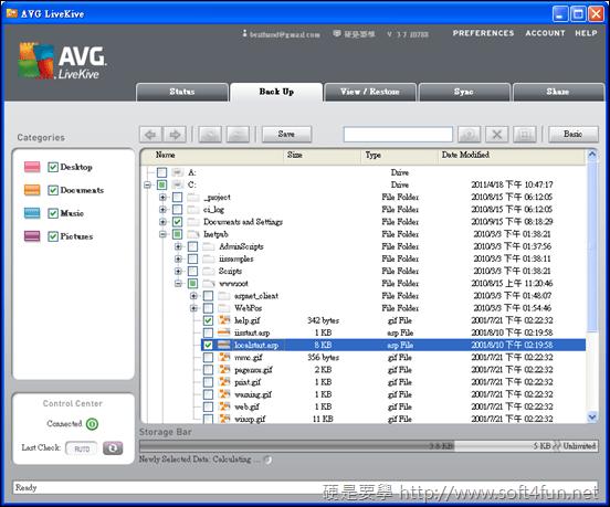 挑戰 Dropbox!AVG 推出雲端備份服務 AVG LiveKive e72dd6b32bd7