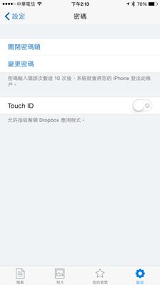 檔案安全再提升,Dropbox App 新增 Touch ID 指紋鎖定功能 2014102014.13.46