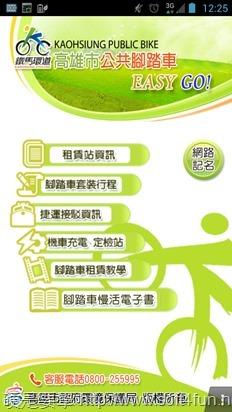 賞黃色小鴨,免費租腳踏車暢遊高雄(App) 05