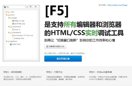 [F5] 編寫 HTML/CSS 超實用工具,存檔時自動重整預覽網頁 f5_3