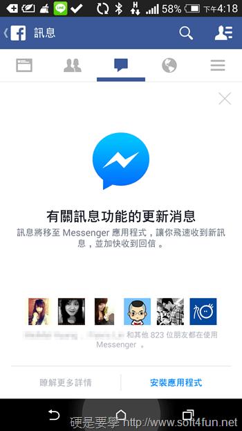 臉書的逆襲!Facebook 將強制使用者安裝 Messenger 手機即時通 2014-07-29-08.18.49