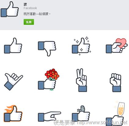 Facebook 終於如願推出「爛」按鈕?其實是新的聊天室貼圖啦! like
