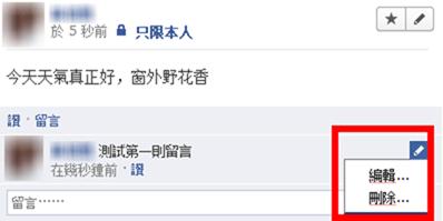 Facebook 新增留言編輯功能,還會記下每次編輯紀錄 fb-1_thumb
