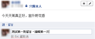 Facebook 新增留言編輯功能,還會記下每次編輯紀錄 fb-2_thumb