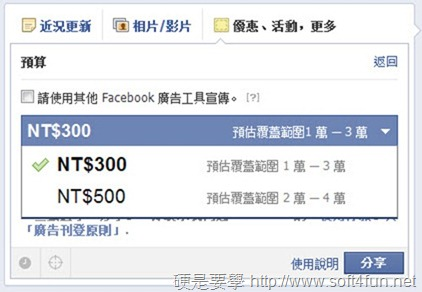 Facebook 優惠券正夯,一步步告訴你如何使用 facebook-07_thumb