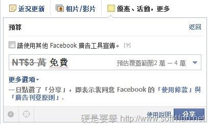 Facebook 優惠券正夯,一步步告訴你如何使用 facebook-11_thumb