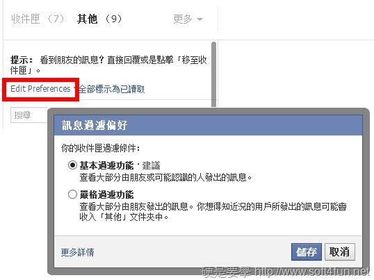 Facebook 推出拖曳上傳照片及強化訊息收件匣過濾功能 facebook-2