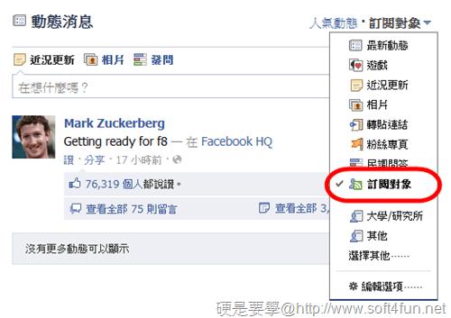一次搞懂 Facebook 訂閱功能 Facebook--02