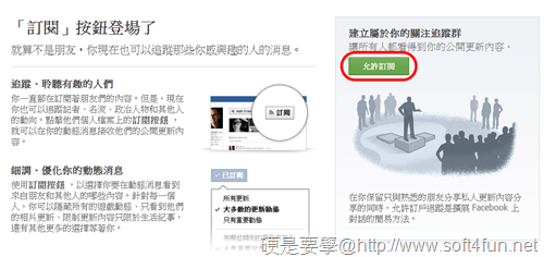 Facebook 訂閱功能-05