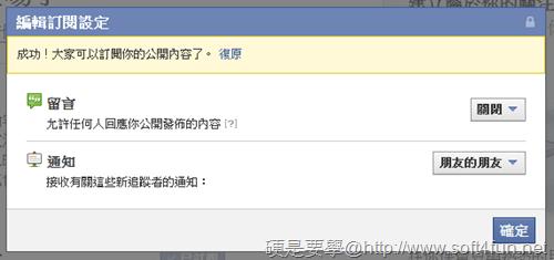 一次搞懂 Facebook 訂閱功能 Facebook--06