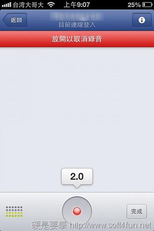 facebook messenger 手機即時通 (1)