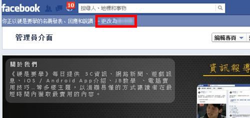Facebook 粉絲專頁管理員可切換個人名義貼文、回覆、按讚 facebook-01