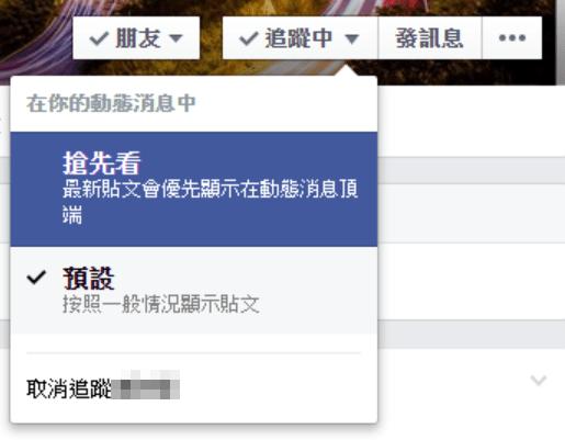 "Facebook 推出""搶先看""功能,好友麻吉動態優先顯示! -1"