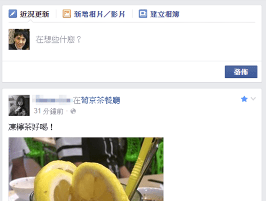 "Facebook 推出""搶先看""功能,好友麻吉動態優先顯示! -2"