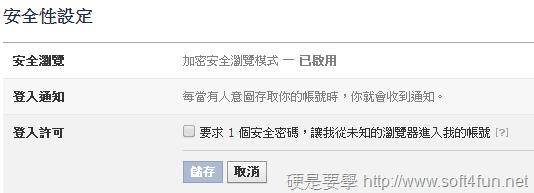 帳號防盜無死角,免手機也能進行 Facebook 帳號二階段驗證 1