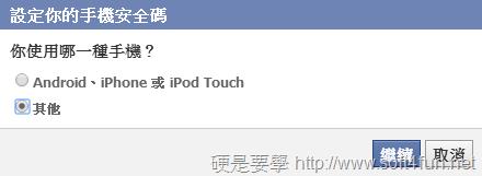 帳號防盜無死角,免手機也能進行 Facebook 帳號二階段驗證 2