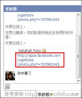注意! Facebook 出現 App 病毒! c2f093de6009