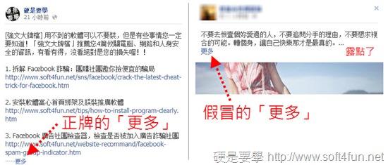 [FB 詐騙案例] 用應用程式假裝「更多」訊息取得你的資料 fb_3
