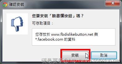 Facebook 按「爛」新玩法: 臉書爛按鈕 -03