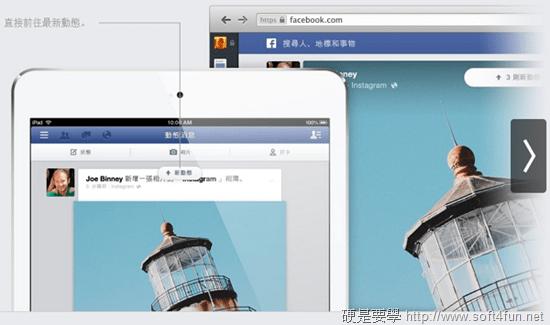 Facebook 發佈新介面強調簡潔不雜亂,開放登記 facebook09