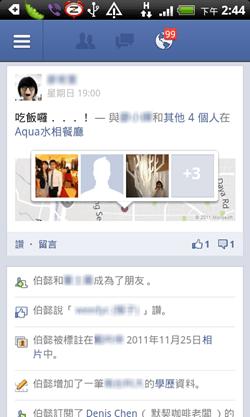 Facebook App 也支援瀏覽動態時報(Timeline) facebook-app-timeline-02_thumb
