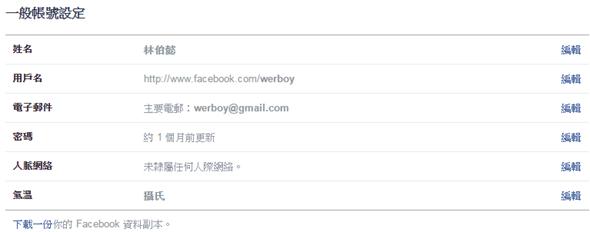 [功能整理] Facebook 帳號與隱私設定目錄大全 facebook01