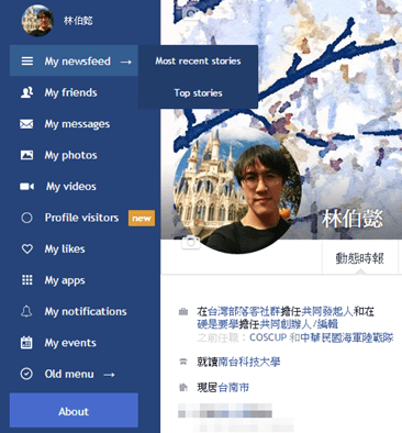 無痛升級 Facebook 小清新界面,精緻風格與平面化設計更好看 img4