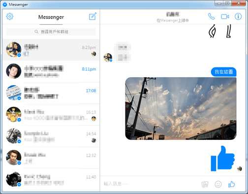 Facebook電腦版即時通來囉!跨 Win/MAC/Linux平台支援圖片上傳、表情和吹讚 facebookmsg