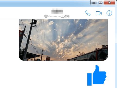 Facebook電腦版即時通來囉!跨 Win/MAC/Linux平台支援圖片上傳、表情和吹讚 facebookmsg4