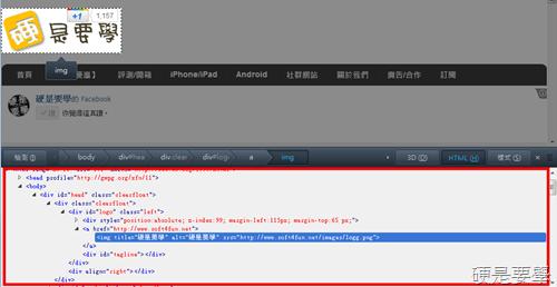 Firefox 10全新開發者工具,支援網頁3D、HTML、CSS即時檢視 html
