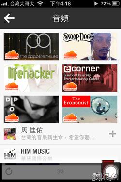 Flipboard 加入全新音頻功能,享受全新的數位音樂閱讀體驗 Flipboard-