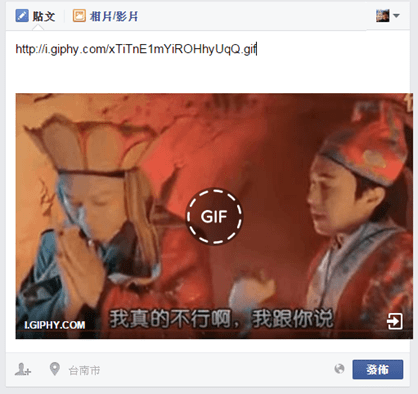 upload gif image to giphy-04