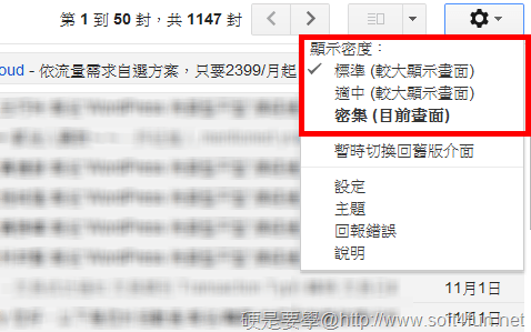 Gmail 介面好用改版,8大更新及強化功能解說 Gmail-new-interface-03